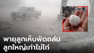 อ่วม! พายุลูกเห็บเท่าไข่ไก่ถล่มหนองบัวลำภู บ้านเรือนประชาชนเสียหาย