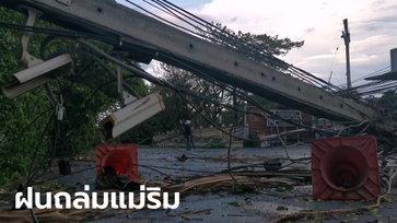 เปิดภาพความเสียหาย พายุถล่มเชียงใหม่แค่ 10 นาที ทั้งเมืองหวิดราบเป็นหน้ากลอง
