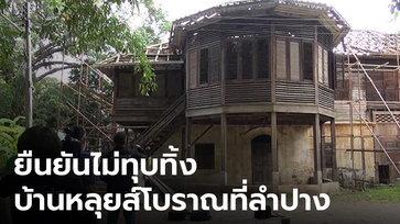 ยันไม่ทุบทิ้ง บ้านหลุยส์โบราณอายุ 114 ปีที่ลำปาง