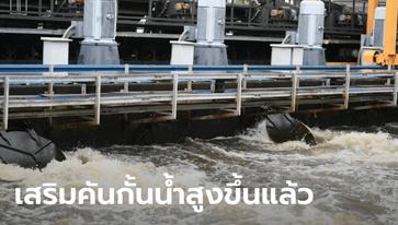 ผู้ว่าฯ อัศวิน เปรียบเทียบสถานการณ์น้ำปีนี้ยังห่างจากปี 54 แต่เฝ้าระวังเจ้าพระยา 24 ชั่วโมง