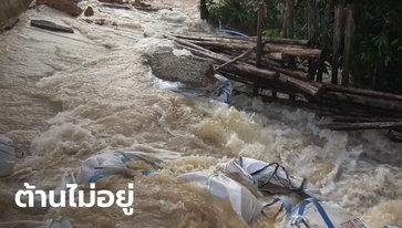 เกินต้าน คันกั้นน้ำริมเจ้าพระยาพังยาวกว่า 20 เมตร น้ำทะลักท่วม อ.ไชโย 200 หลังคาเรือน