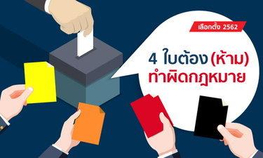 เลือกตั้ง 2562: รู้จัก 4 ใบต้อง (ห้าม) ทำผิดกฎหมาย ตัวแปรสำคัญของการเลือกตั้ง