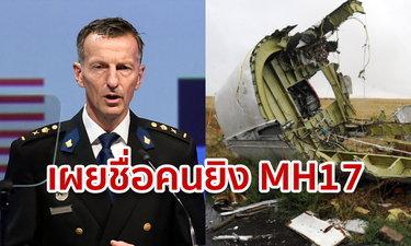 MH17 คดีคืบ! คณะสอบสวนออกหมายจับ 4 คนร้ายรัสเซีย-ยูเครน ยิงเครื่องบินมาเลเซียตก