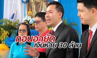 คดีหวย 30 ล้าน: หมวดจรูญยิ้มออก ศาลสั่งถอนอายัดเงินรางวัลที่ถูกหวย