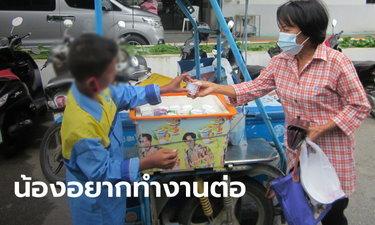 ผู้ใหญ่ในจังหวัดยื่นมือช่วย เด็กชายวัย 13 สั่งห้ามขายนมเปรี้ยวเลี้ยงครอบครัว ให้กลับไปเรียน