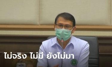 """อย.โร่แก้ข่าว ยัน """"Pfizer"""" ยังไม่เข้าไทย เตือนใครนำเข้า หากไม่ขึ้นทะเบียน เจอคุก 3 ปี"""