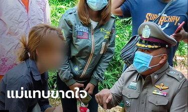 รวบพี่เลี้ยงทำเด็ก 2 ขวบจมน้ำดับ เอาร่างฝังอำพราง ก่อนลักพาคนพี่ 4 ขวบหนีข้ามจังหวัด