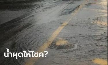น้ำผุดปริศนาโผล่กลางถนน หน้าศาลเจ้าพ่อขุนด่านธงชัย ชาวบ้านยันไม่ใช่ท่อแตก