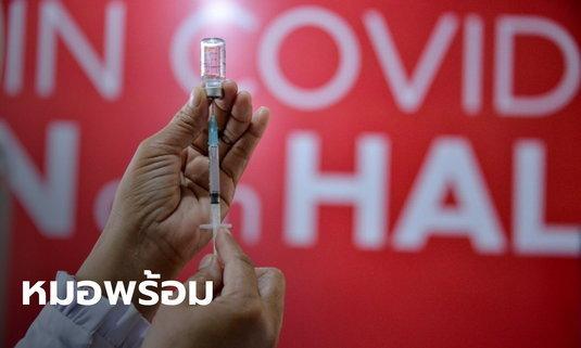"""สธ.เตรียมเปิดลงทะเบียนรับวัคซีนโควิดผ่านไลน์ """"หมอพร้อม"""" คาดฉีดเข็มแรก 14 ก.พ."""