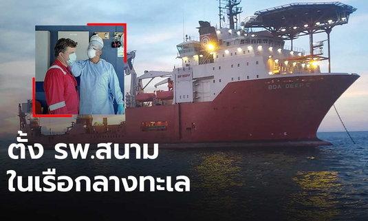 """""""สงขลา"""" พบลูกเรือต่างชาติติดโควิด 6 ราย กำหนดตั้งโรงพยาบาลสนามในเรือกลางทะเล"""
