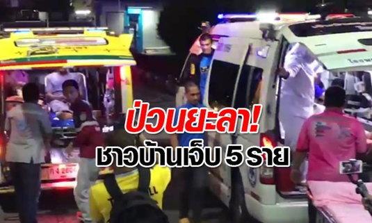 ยะลาปั่นป่วน! เสาไฟฟ้า-ตู้เอทีเอ็มถูกวางระเบิดหลายจุด ชาวบ้านเจ็บ