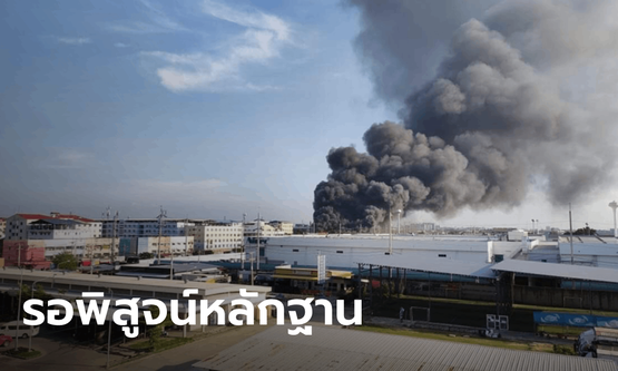 ไฟไหม้โรงงานโฟมในนิคมฯ นวนคร สงบแล้ว คาดเสียหายไม่ต่ำกว่า 100 ล้าน!