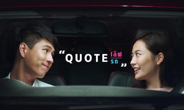 โตโยต้าถนนสีขาว ถอยหนังโฆษณาตัวใหม่