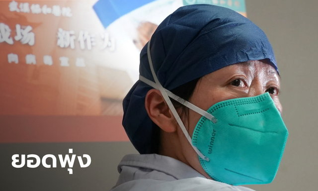 จีนเผยยอดผู้ป่วยโรคปอดอักเสบติดเชื้อจาก