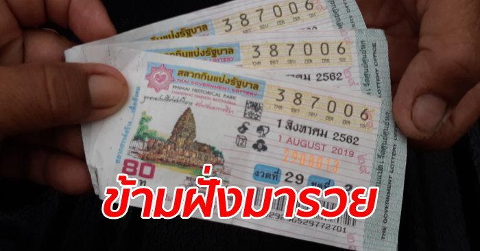 สาวลาวบุญหล่นทับ ซื้อหวยฝั่งไทยได้โชค 18 ล้าน เพื่อนบ้านคว้ารางวัลข้าง ...