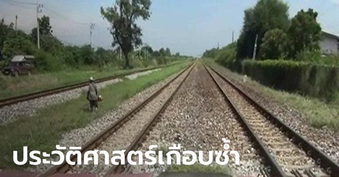 กระบะซิ่งตัดหน้ารถไฟเฉียดฉิว หวิดโศกนาฏกรรมซ้ำรอย 19 ศพ ห่างกันแค่ ...