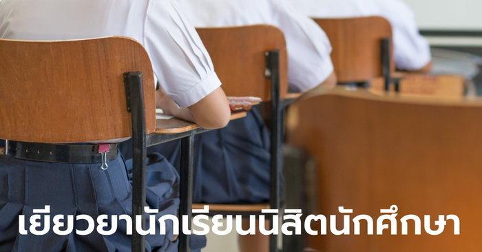 ครม.ไฟเขียวเยียวยาผู้ปกครองนักเรียนคนละ 2000 ช่วยค่าเทอมมหาวิทยาลัย ...