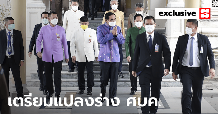 จับตาร่าง พ.ร.ก.ควบคุมโรค คาด ศบค.แปลงกาย พร้อมคุ้มครองบุคลากร-ป้องกันถูกฟ้องคดี - Sanook