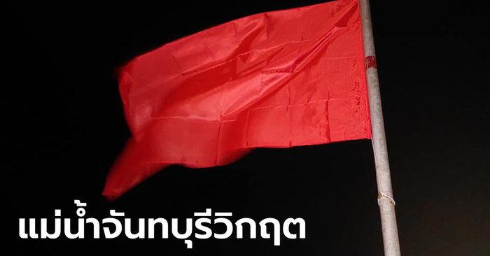 น้ำท่วมจันทบุรีวิกฤต! ปักธงแดงริมแม่น้ำจันทบุรี ผู้ว่าฯ แจ้งอพยพ ขนของขึ้นที่ ...