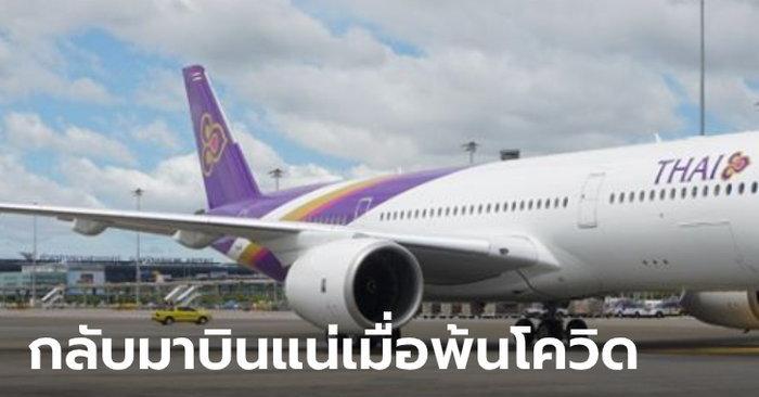 การบินไทยออกโรงโต้ข่าวลือ หยุดบินต่ออีก 4 เดือน ย้ำพร้อมบริการเมื่อโควิด ...