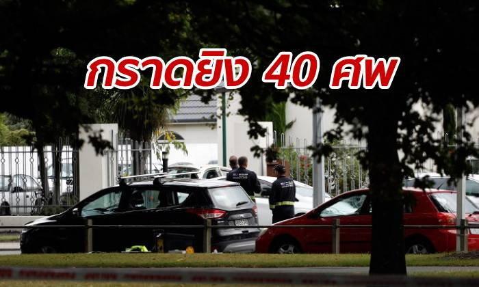 ก่อการร้ายถ่ายทอดสด มือปืนบุกกราดยิงมัสยิดนิวซีแลนด์ ยอดตายพุ่ง 40 ศพ