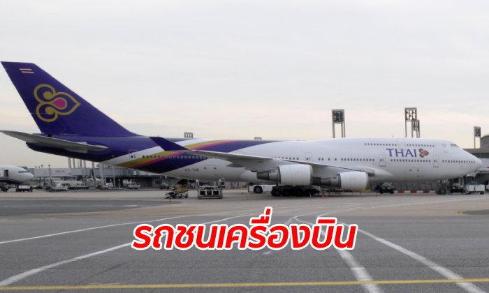 การบินไทย เกิดอุบัติเหตุรถชนปีกที่สนามบินปารีส ยกเลิกไฟลท์กลับกรุงเทพฯ