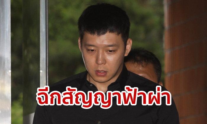 ปาร์คยูชอนโดนต้นสังกัดฉีกสัญญา! หลังตรวจพบเสพยาบ้า คาดยุบวง JYJ ต่อ