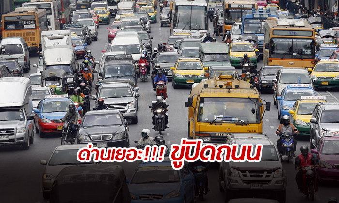 รถบรรทุกขู่ปิดถนน ประท้วง