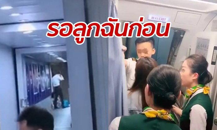 วิจารณ์หนัก หญิงจีนขวางประตูเครื่องบิน รอลูกสาวมัวช้อปปิ้ง ทำดีเลย์เป็นชั่วโมง