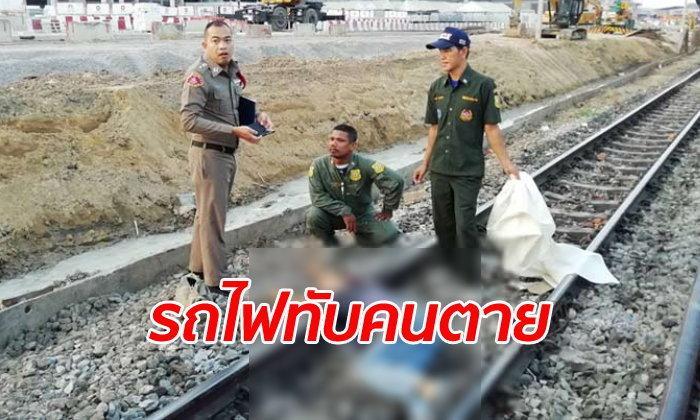 สยองรับอรุณ รถไฟชนคนที่สถานีบางซื่อ ทับคอ-แขนขาดดับอนาถ
