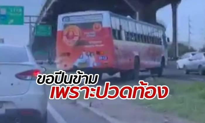 โชเฟอร์รถเมล์สาย 29 รับผิด ปีนเกาะกลางถนน สารภาพปวดท้องถ่ายหนัก