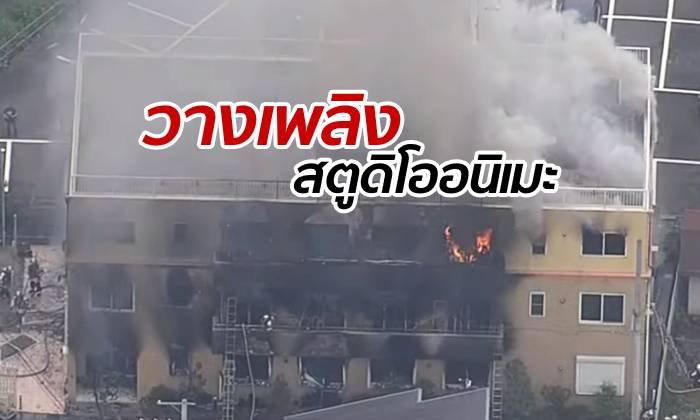 ไฟไหม้สตูดิโออนิเมะชื่อดัง พนักงานบาดเจ็บอื้อ เชื่อเป็นเหตุลอบวางเพลิง