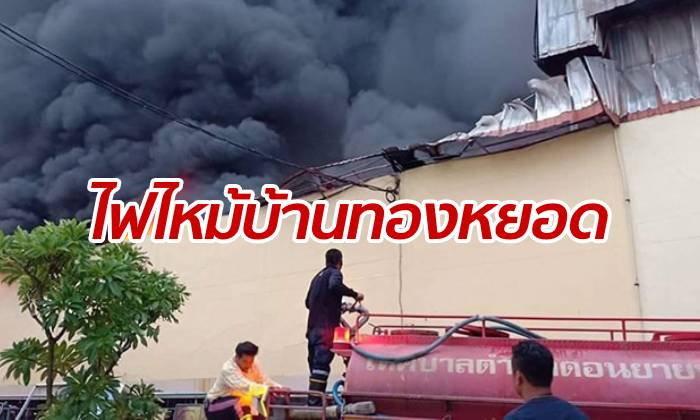 ไฟไหม้โรงงานขนม