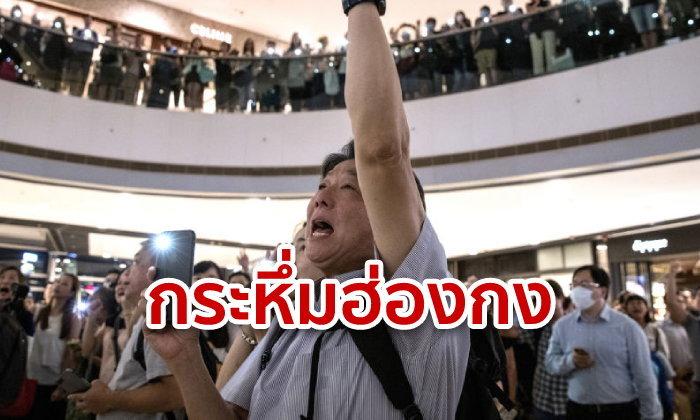 Glory to Hong Kong ม็อบฮ่องกงปล่อยเพลงชาติใหม่ หวังแสดงพลังปฏิเสธอำนาจจีน