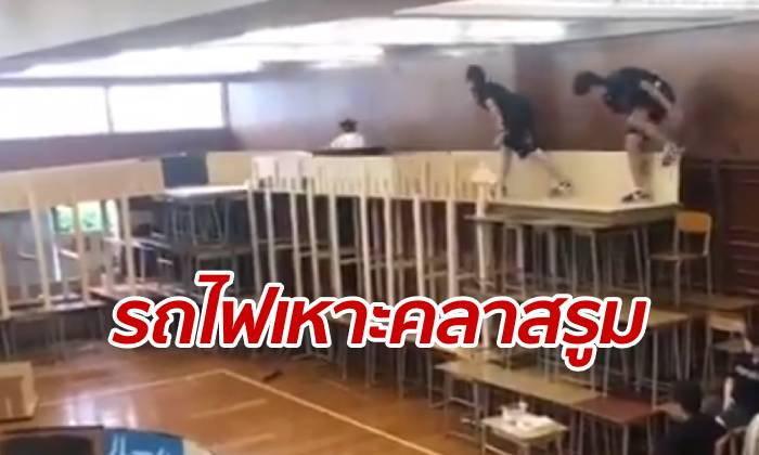 นักเรียนญี่ปุ่นโชว์เทพ เปลี่ยนห้องเรียนเป็น