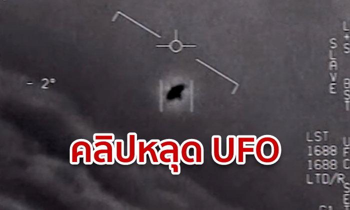 กองทัพเรือสหรัฐ ยืนยันคลิปหลุด UFO เป็นของจริง ตีคู่เครื่องบินทหาร ก่อนเร่งหนีเซนเซอร์