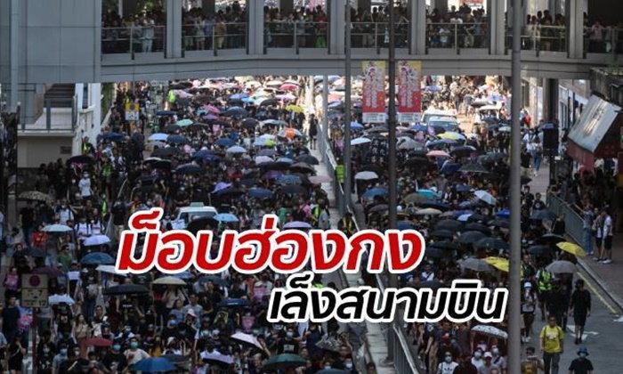 สถานกงสุลไทย เตือนคนไทยในฮ่องกง เลี่ยงม็อบประท้วงระลอกใหม่
