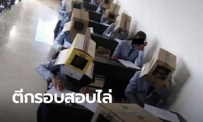 เป็นเรื่อง! โซเชียลจวกเละ ครูอินเดียสั่งนักเรียนใส่กล่องกระดาษครอบหัว กันโกงข้อสอบ