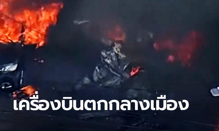 ช็อค! เครื่องบินเล็กตกกลางเมือง ไฟลุกท่วมกลางถนน เสียชีวิต 3 คน (คลิป)