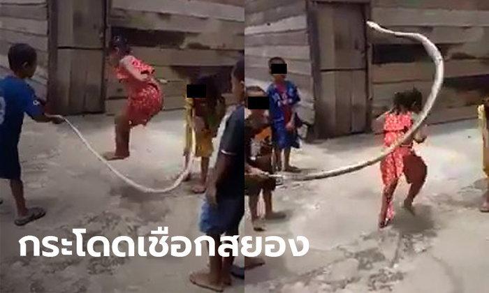 เผยคลิปเด็กเวียดนาม เล่นกระโดดเชือกสุดสนุก ที่ไหนได้ ไม่ใช่เชือกเป็นซากศพงู