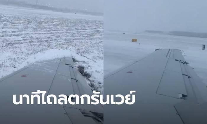 ภาพนาทีระทึก เครื่องบินแลนดิ้งลื่นหิมะ ไถลตกรันเวย์ต่อหน้าต่อตา
