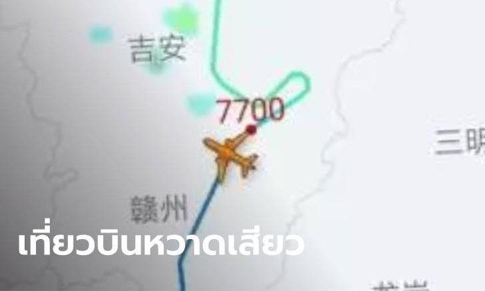 เที่ยวบินจีนทำระทึก ลดระดับวูบเดียวดิ่ง 7 พันเมตร นักบินโร่ลงจอดฉุกเฉิน