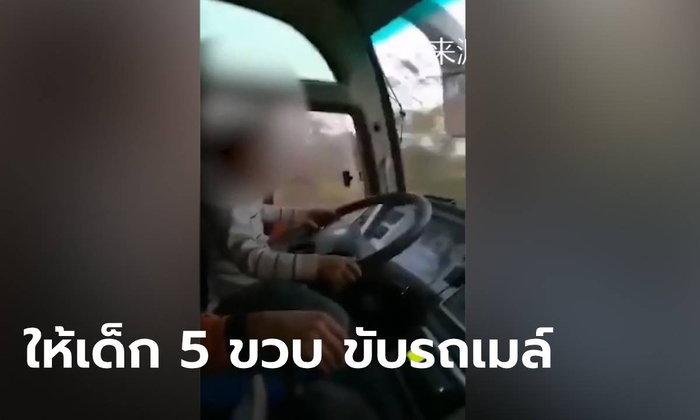 แบบนี้ก็ได้เหรอ? คนขับรถเมล์ ให้เด็ก 5 ขวบ ควบคุมพวงมาลัย หวังเด็กหยุดงอแง (คลิป)