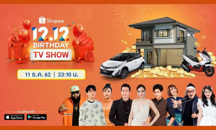 Shopee 12.12 Birthday TV Show เซอร์ไพรส์ใหญ่จากช้อปปี้กับดีลเด็ดที่มาพร้อมกองทัพซุปตาร์แถวหน้าของไทย