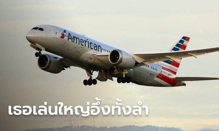 ผู้โดยสารเล่นใหญ่ ทำทีแกล้งป่วยระหว่างขึ้นบิน หวังได้ที่นั่งที่กว้างกว่านี้