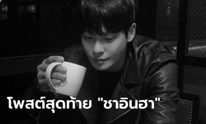 ชาอินฮา Surprise U โพสต์สุดท้ายในอินสตาแกรม บอกแฟนคลับระวังเป็นหวัด