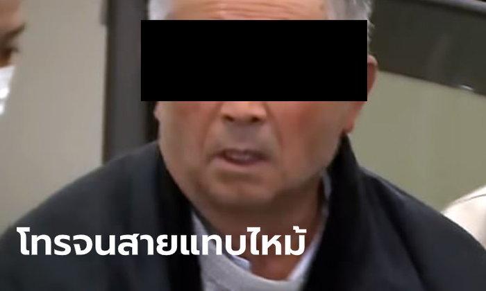 บริษัทญี่ปุ่น แจ้งจับคุณปู่หัวร้อน โทรร้องเรียน 24,000 สาย เพราะโทรศัพท์ฟังวิทยุไม่ได้