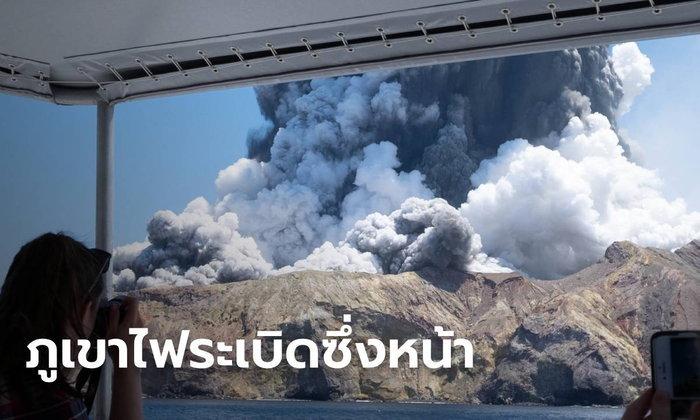 เกาะภูเขาไฟนิวซีแลนด์ ระเบิดแบบไม่มีสัญญาณเตือน คาดยอดตายพุ่ง