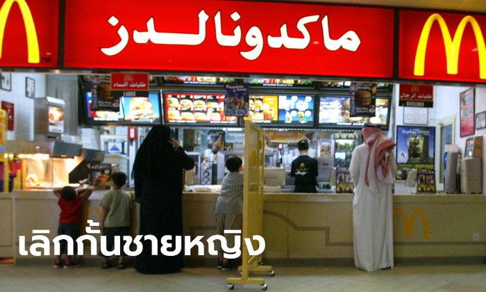 ซาอุดีอาระเบีย เลิกแยกโซนชายหญิงในร้านอาหาร หวังปรับประเทศเข้าสู่ยุคใหม่