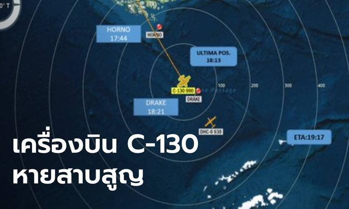 เครื่องบิน C-130 กองทัพชิลีกับ 38 ชีวิต หายสาบสูญระหว่างทางไปขั้วโลกใต้